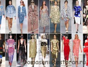 Модные тренды весны