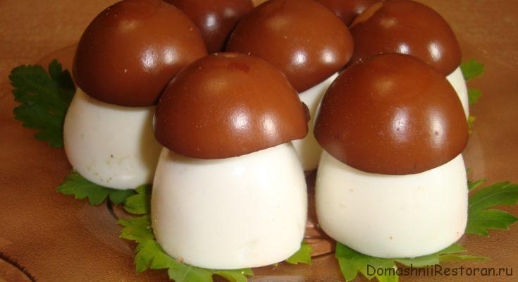 грибки из яиц