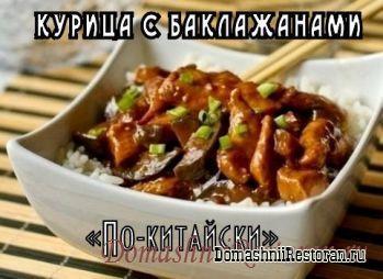 "Курица с баклажанами ""По-китайски"""