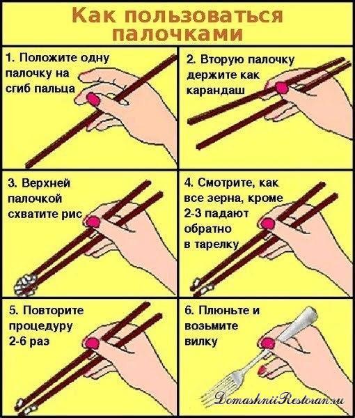 Инструкция как есть палочками