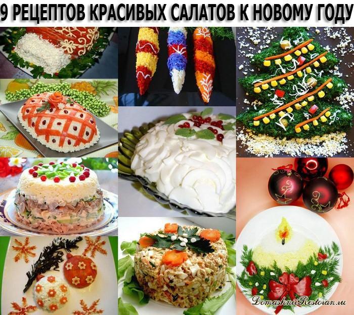 Топ 9 Праздничных Новогодних салатов | Домашний ресторан