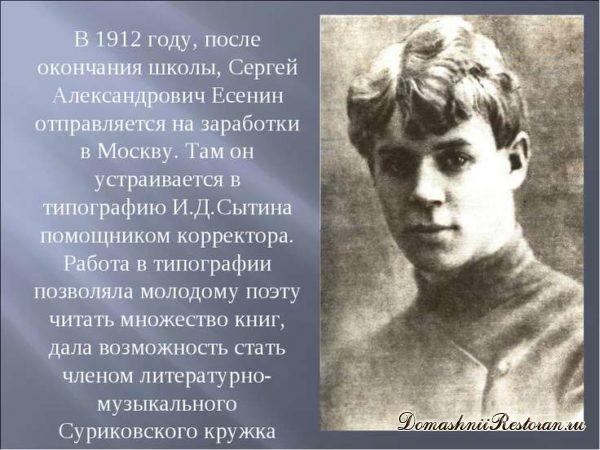 Краткая биография Сергея Есенина для детей
