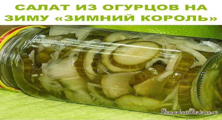 Салат из огурцов на зиму Зимний король