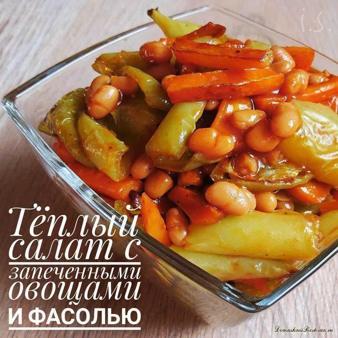 Тёплый салат с запеченными овощами и острой фасолью