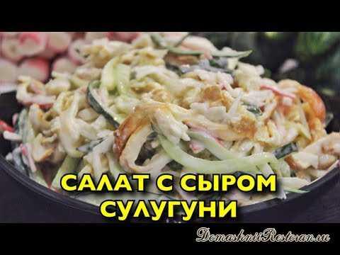 Салат с крабовыми палочками и сулугуни