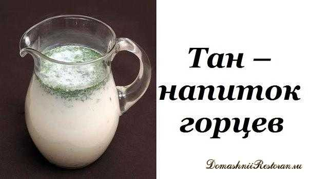 Тан – напиток горцев. Рецепты