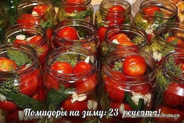 ПОМИДОРЫ НА ЗИМУ: 23 РЕЦЕПТА лучших рецептов заготовок из помидоров на зиму
